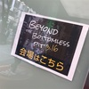 【VAPE】 BEYOND THE BOTTOMLESS PIT 3.16 【BTBP】