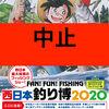 コロナウィルスの影響で西日本釣り博2020開催中止
