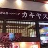 【イオンレイクタウン】炭火焼ハンバーグカキヤス閉店→ミートミートへ