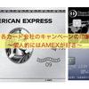 今日はクレカのキャンペーン〜AMEXはわかりやすい〜