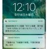「iOS10」アップデート後のデザインや使用感の感想