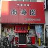 「中華料理 南海園」に行ってきました。
