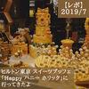 【レポ】ヒルトン東京のデザートビュッフェ「Happyハニー・ホリック」は元気の出るハッピーイエローに溢れていました【2019.7】