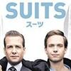 【Amazonプライム】弁護士ドラマのSUITS(スーツ)、スカッとする展開で見逃せない