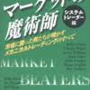 [投資本] マーケットの魔術師 システムトレーダー編 (アート・コリンズ)