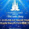 7thライブ開催を記念して4thライブ「TriCastle Story」のダイジェスト上映ニコ生の放送が決定!