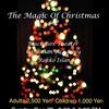 """「クリスマス・ショー」by """"National Theater of Young Artists"""""""