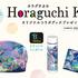 【クローズド懸賞】三幸製菓 ホラグチ カヨ コラボグッズプレゼントキャンペーン