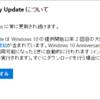 Windows10 Anniversary Update を残り一台のパソコンに手動でインストールしてみた