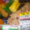 「かねひで」(大宮市場)の「玄米ヘルシー弁当」 190(半額)+税円