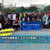 【ソフテニ・タイムズ】ルーセントテニスクラブ柏で中学生講習会を実施 !