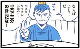三男志 第7話「天下三分(てんかさんぶん)の計」【歴史まんが】