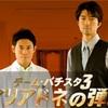 「U-NEXT」〜チーム・バチスタ3 アリアドネの弾丸〜