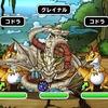 【DQMSL】「竜の秘境」地獄級3ターン&みんぼう1ターンで攻略!
