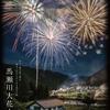 馬瀬川花火大会