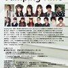 2018年10月27日 劇ドラ! 第3回『Jumping Time』上映イベント開催!
