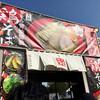 京都祗園らぁ〜めん京(第2回ひろしまラーメンスタジアム2016)京都ぎをん芳酵鶏そば