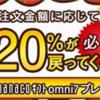 【オムニ7】OMNI7大感謝祭 最大20%還元キャンペーン!最大6,000円分もらえる! 5/6まで!