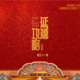 中国時代劇・延禧攻略 Story of Yanxi Palaceの紹介あらすじ41話