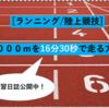 【ランニング/陸上競技】5000m16分30秒突破方法~練習メニュー+レースプラン~(タイム公開付き)