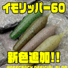 【GEECRACK】塩をふんだんに詰め込んだ高比重イモ型ワーム「イモリッパー60」に新色追加!