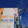 3月18日 朝から横浜市保土ヶ谷区のアマテラスで遊んできました。