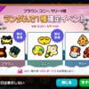 ラインレンジャー スペシャル装備ガチャ★6確定ガチャをやった!