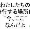 【 今朝の ちょっと素敵なお話し 】シリーズ 05.08