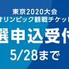 *【2020オリンピック】子供に体験させたくて、チケット申し込み*