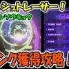【KH3】フラッシュトレーサー!Aランク獲得攻略!サンフランソウキョウ!#39