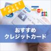 ポイントを貯める普段使いのおすすめクレジットカード【2019年版】