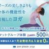 【口コミ】zen placeは不調を根本から改善したい人におすすめ!?