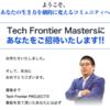 Tech Frontier Mastersとは?南栄作のTechBoxがやっぱり怪しい