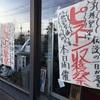 ピストン収穫祭@日本海食堂