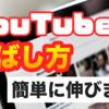 【簡単に伸びる】YouTubeを伸ばすためのテクニック6選