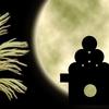 独自すぎる文化が発達 今日は一年で一番月が美しい十五夜