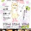 8月はライブ三昧╭( ・ㅂ・)و グッ !