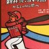 新井選手の強さと優しさの原点、新井貴浩物語