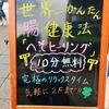「へそヒーリング」に行ってみました。素敵な看板に導かれ…名古屋・八事日赤駅近く