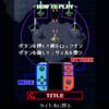 Nintendo Switch版「ミサイルダンサー」ゲームシステム紹介