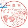 【風景印】北海道印影集(102)愛別町編