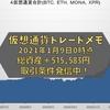 【1月12日取引条件更新】【仮想通貨】トレードメモ 総資産は+515,583円でした(2021年1月9日0時時点)