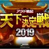 日本一は誰の手に?!『アラド戦記』天下一決定戦2019決勝大会を開催しました!