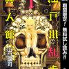 江戸川乱歩異人館1巻ネタバレ【私は奥様の椅子でございます!!!】