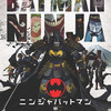 【ネタバレ感想】映画『ニンジャバットマン』から学ぶ人生(レビュー・解説)