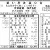 京楽産業.株式会社 第57期決算公告