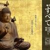 京阪電車でGO!仏像巡りの旅その5