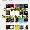 【無料アプリ】自分の持っているすべての音楽を管理するならGooglePlayMusicが最強なワケを話そう