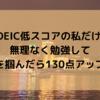【英語弱者の】TOEIC低スコアの私がコツを掴んだら130点アップした【勉強法】