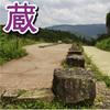 【お城の基礎講座】48. 城の蔵(くら)